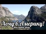 Путешествие в Йосемити парк (Yosemite, Hetch Hetchy). Часть 1. Реалити-шоу Хочу в Америку!