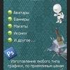 Psd Аватары для вк