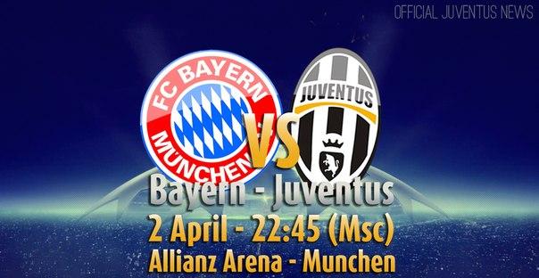 Лига чемпионов, Бавария — Ювентус. 02.04.2013. Прямая трансляция из Мюнхена