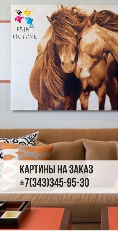 Print Picture, 2 мая , Екатеринбург, id210640564