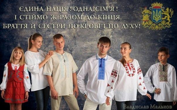 Україна, сила в єдності