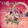 """Студия Декора """"ДжулиАнна"""""""