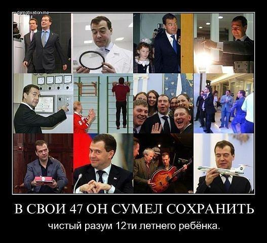 """""""Он вам не Димон. Он председатель правительства"""", - пресс-секретарь Медведева - Цензор.НЕТ 4525"""