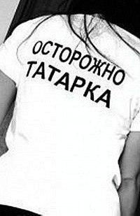 Картинка на аву с надписью татарочка, день гибдд прикольные