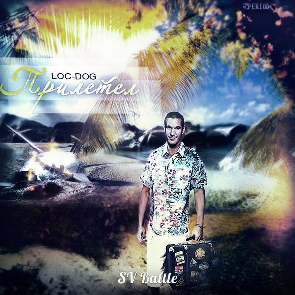 Loc-Dog – «Прилетел»