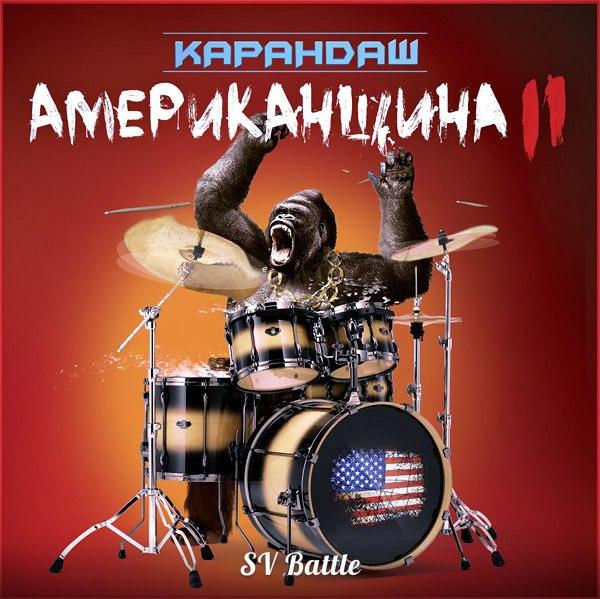 Карандаш – «Американщина 2»