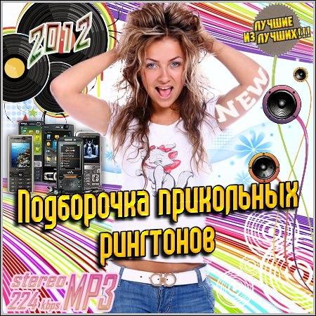 Подборочка прикольных рингтонов (2013)