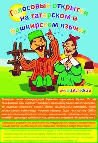 Татарские открытки к 8 марта