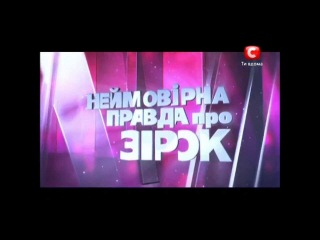 Копия Ротару - Неймовірна правда про зірок канал СТБ 26 07 2013
