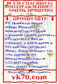 Евгений Батуев, 9 октября 1990, Новосибирск, id18135136