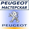 PEUGEOT-МАСТЕРСКАЯ - СПб, ул. Рубежная 3