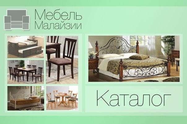 Мебель Малайзии и Китая с доставкой в Москве. Интернет магазин StileMebel.ru