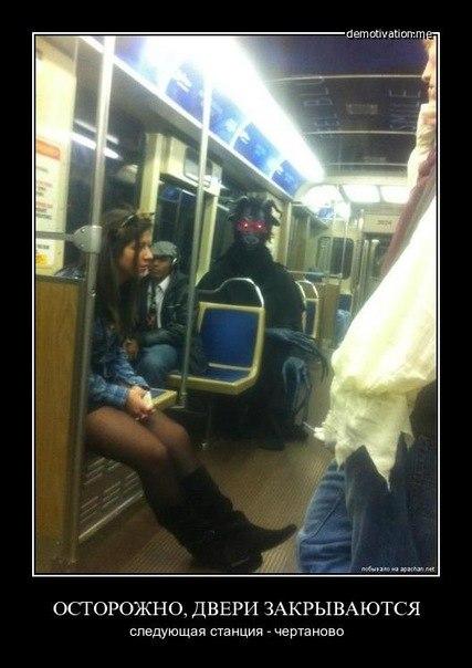 Немножко о моде в метро фотоприколы нужно понимать