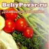 Домашние рецепты - BeliyPovar.ru -Подписывайтесь