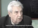Николай Александрович Логвинов