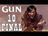 Прохождение Gun на тяжёлом [HD] - Часть 10: Финал (Магрудер)
