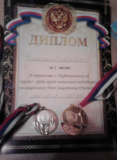 Алексей Красиков, 1 апреля , Нефтеюганск, id193904217