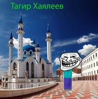 Тагир Хаялеев
