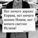 Я - МУСУЛЬМАНКА И ЭТИМ ГОРЖУСЬ! | ВКонтакте