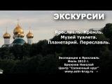 ЭКСКУРСИИ: Ярославль, Кремль, музей туалета, Переславль.