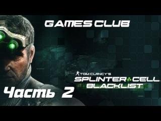 Прохождение игры Splinter Cell Blacklist часть 2
