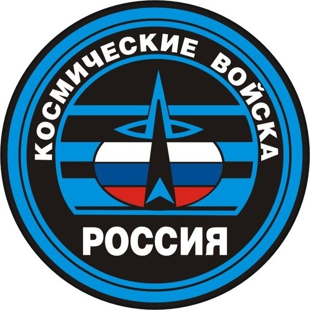 День Космических войск (Россия) Всем - ура!
