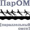 ПарОМ в параллельный Омск: