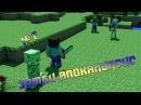 Minecraft - Зомби апокалипсис - 7