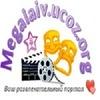 Ваш развлекательный портал - megalaiv.ucoz.org