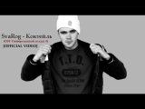 SvaRog   Коктейль [OFFICIAL VIDEO _20121] OST Универсальный солдат 4