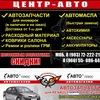 АВТО/МАГАЗИН/ЦЕНТР-АВТО
