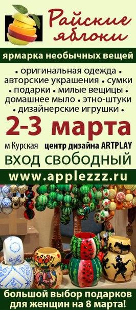 арт маркет райские яблоки