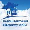 Асоціація випускників КРОКу