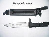 Штык-нож к АК-74 образца 1989 года Клинок штыка однолезвийный, покрыт серебристым, матовым покрытием.
