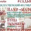 """""""Творческая усадьба"""" рождественский фестиваль"""