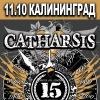 CATHARSIS - 11.10 - 15летие В КАЛИНИНГРАДЕ!