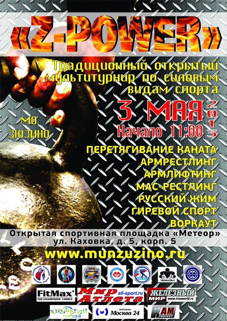 «Z-POWER» МУЛЬТИТУРНИР В ЗЮЗИНО