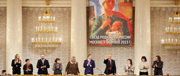 СОГЛАШЕНИЕ о создании Союза патриотических родительских организаций подписано 9 февраля 2012 г. в Москве, в Колонном зале Дома Союзов, на Съезде родителей России