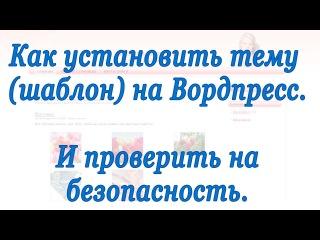 Как установить (тему) #шаблон #вордпресс. И проверить #плагином #TAC на безопасноть