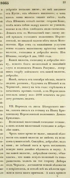 В 17 веке украино-российские отношения требовали переводчика VTNW7FzKxAQ