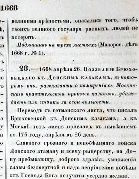 В 17 веке украино-российские отношения требовали переводчика SZ0oTL0p_wY