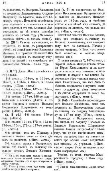 В 17 веке украино-российские отношения требовали переводчика UehbaHmUerY
