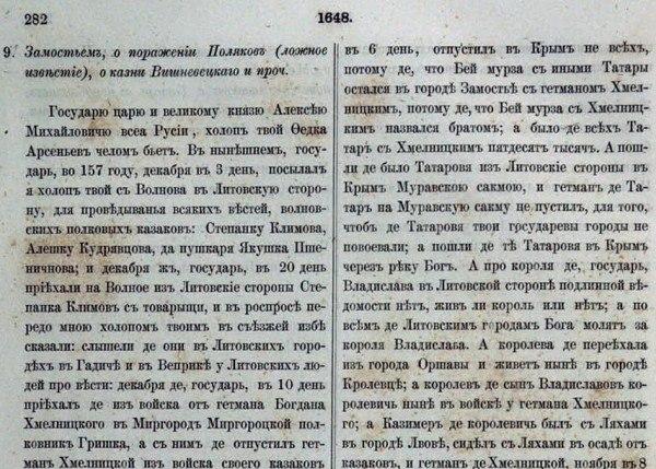 В 17 веке украино-российские отношения требовали переводчика G0l6E7zKJvM