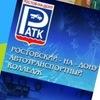 РАТК.Ростовский-на-Дону автотранспортный колледж
