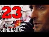 Время Синдбада 23 серия NEW Премьера 2013 боевик сериал
