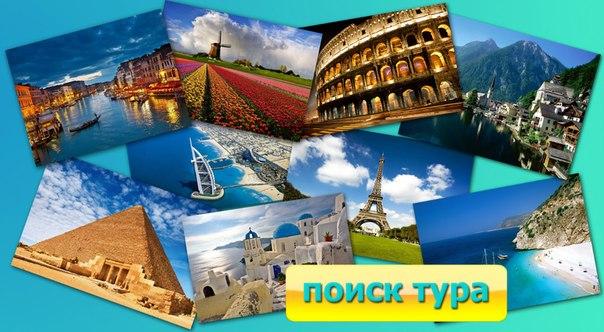Туры для покупки недвижимости за границей