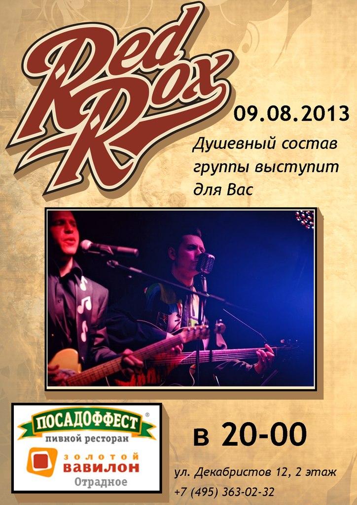09.08 RED ROX в Посадоффест