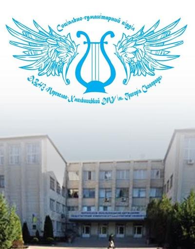 Соціально-Гуманітарний Відділ, Переяслав-Хмельницкий, id187447470