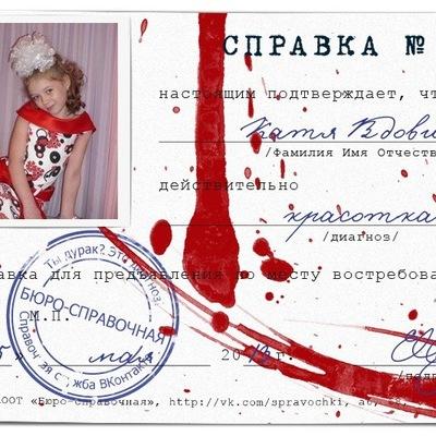 Катя Вдовина, 3 мая 1981, Брест, id186884288