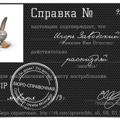 Игорь Заводский, 5 сентября 1991, Дивногорск, id55024333